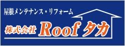 Roofタカ